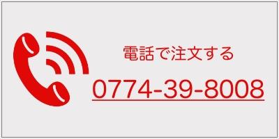 電話で注文する0774-39-8008