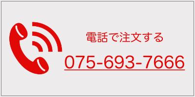 電話で注文する075-693-7666