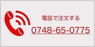 電話で注文する0748-65-0775