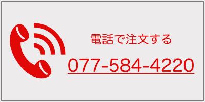電話で注文する077-584-4220