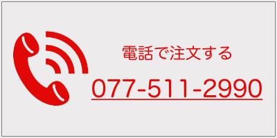 電話で注文する077-511-2990