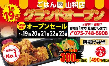 山科店グランドオープン!5日間のオープンセール開催!
