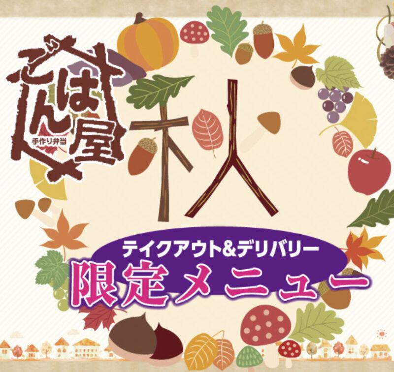 ごはん屋【秋限定・9月限定メニュー】はじまりました!